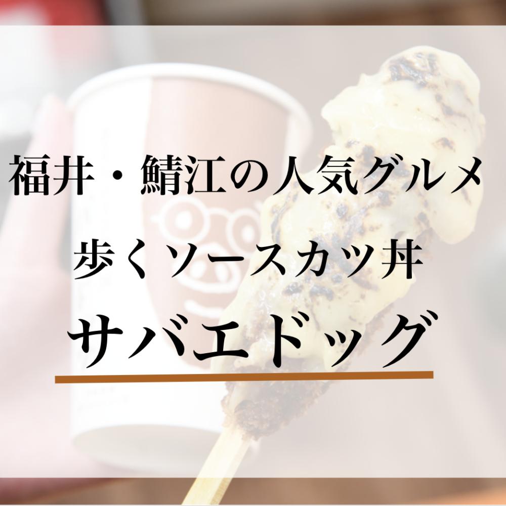 福井・鯖江のご当地グルメ『サバエドッグ』とは?どこで買える?値段は?トッピングは?通販情報まで徹底解説!