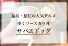 福井サバエドッグ