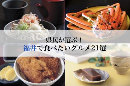 蕎麦にカニにカツ丼!福井県民が選ぶ福井のご当地グルメ21選