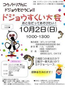 【越前市】福井でドジョウすくい大会!?幸せスポット・白山地区で思いっきり遊ぼう!
