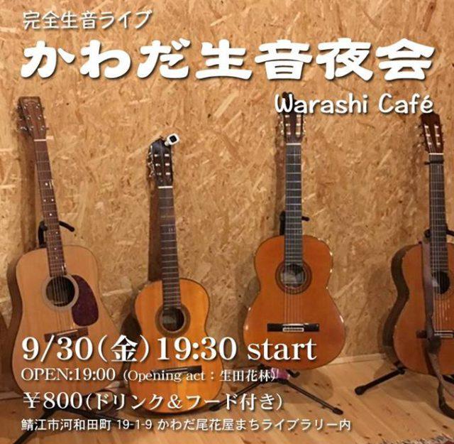 【鯖江市】かわだ生音夜会が興味深い!秋の夜長に音楽はいかが?