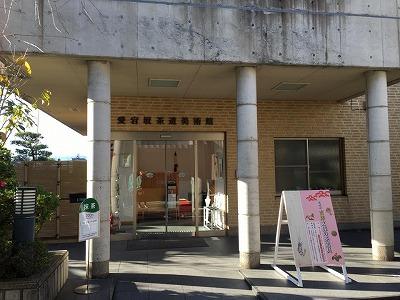 福井愛宕坂茶道美術館