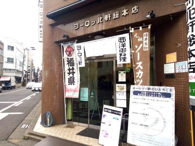 福井ソースカツ丼ヨーロッパ軒
