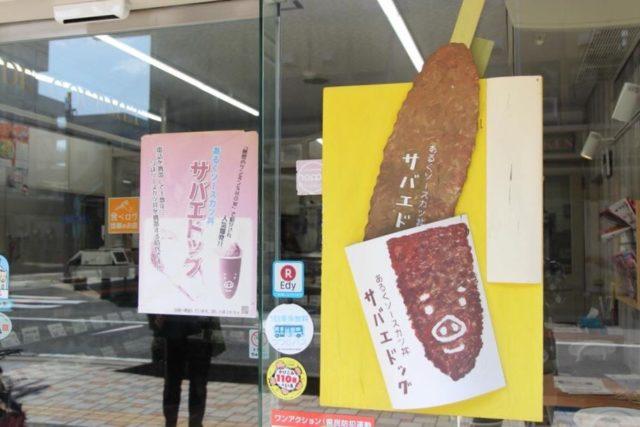 福井鯖江サバエドッグの画像