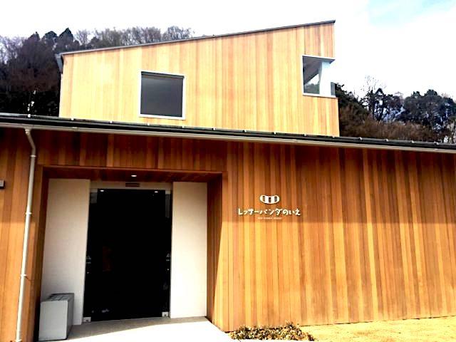 福井鯖江西山動物園レッサーパンダの家
