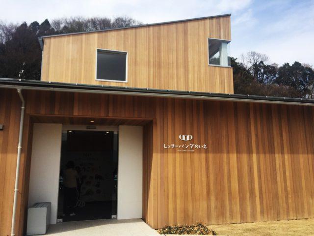 福井鯖江西山動物園レッサーパンダの画像