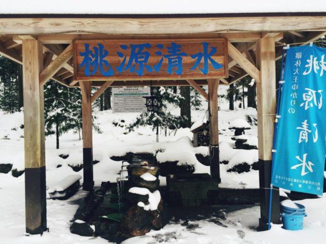 dear fukui ディア 福井 ふくい ふくいのおいしい水