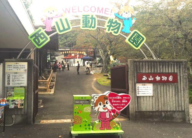 福井鯖江西山動物園