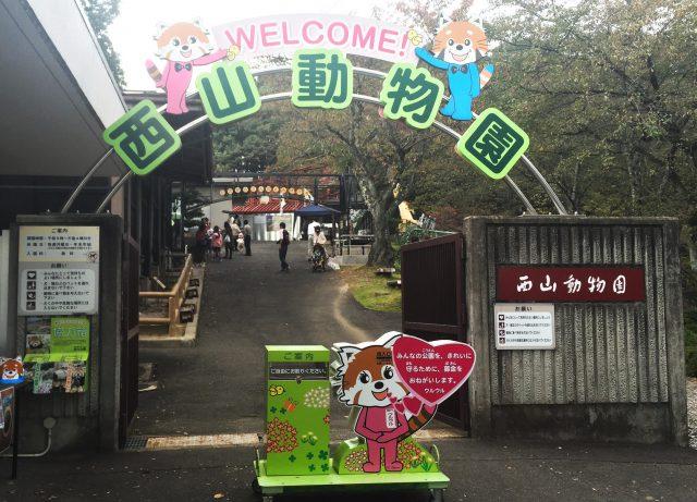 dear fukui ディア ふくい 福井 西山動物園
