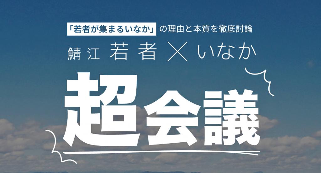あのイケダハヤトが福井に来る!?「鯖江・若者×いなか超会議」が面白そう!