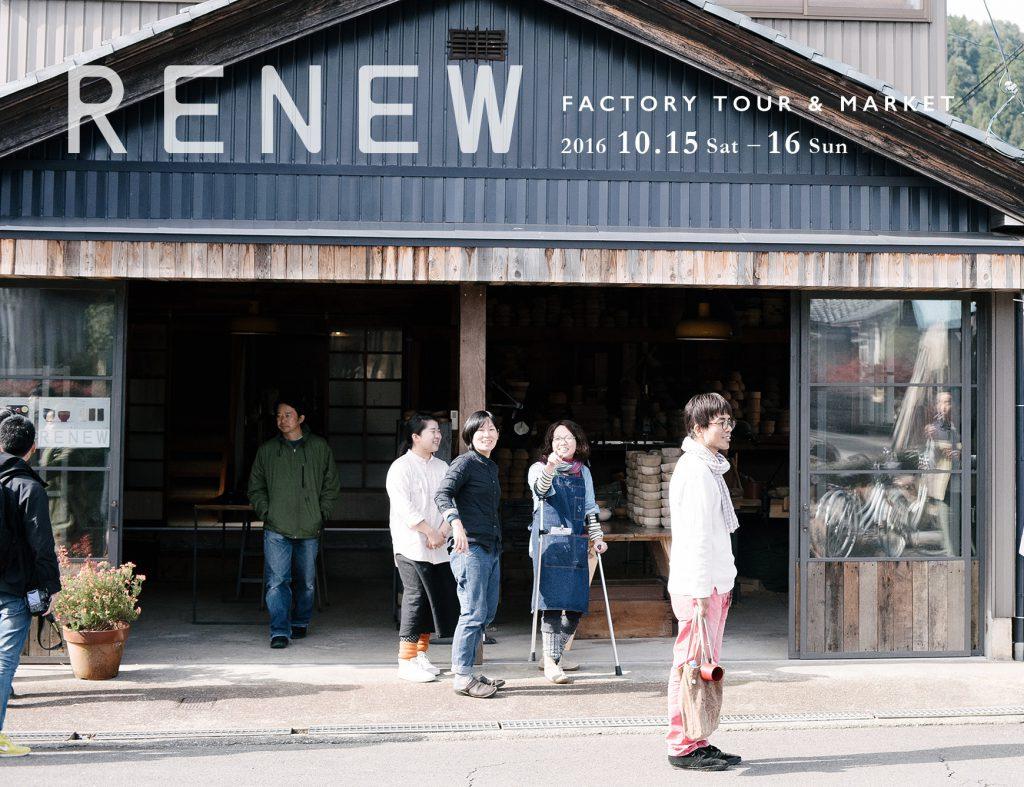 今年もRENEWの季節がやってきた!鯖江市河和田で作り手たちとつながる2日間【ものづくり好き必見!】