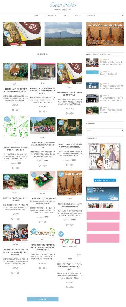 Dear fukui 福井 ふくい 広告掲載 ディア