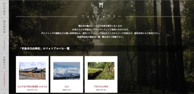 福井県フリー素材サイトの画像