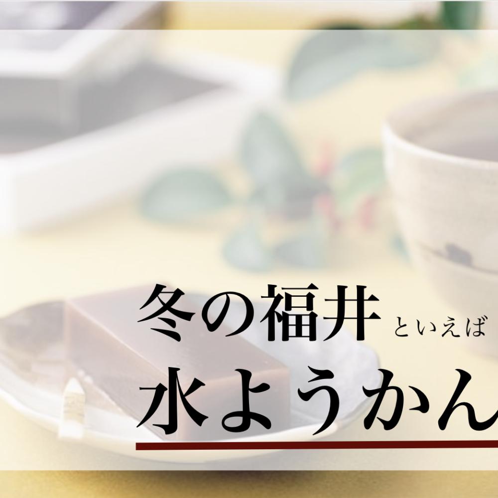 福井では水ようかんは冬の食べ物!?こたつで一枚流しをすくって食べる⁉︎その形・食べ方・歴史とは