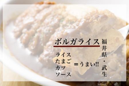 福井越前市武生ボルガライスご当地グルメ