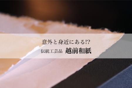 福井伝統工芸品越前和紙