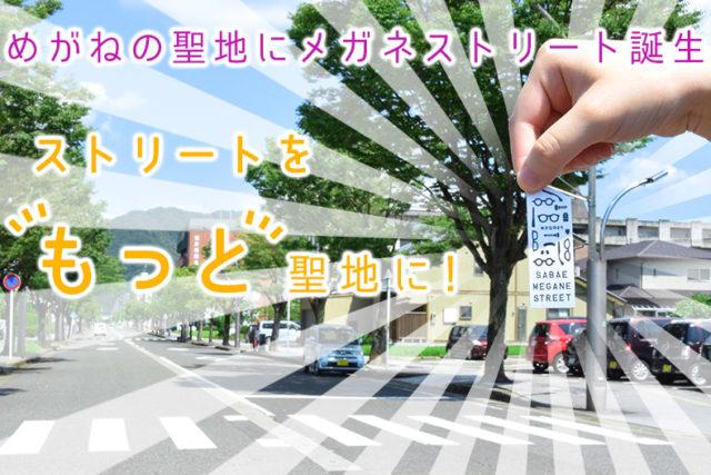 鯖江市の画像