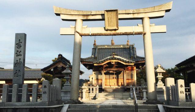 吉江神社の画像