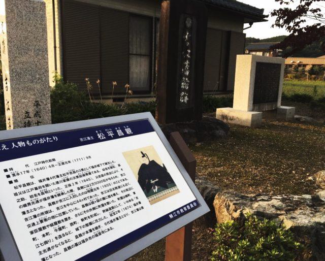 吉江藩館跡の画像