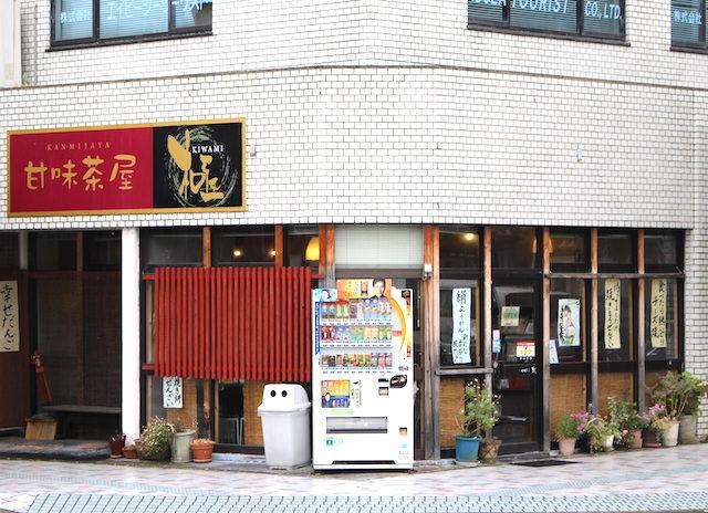 福井鯖江スイーツ団子甘味茶屋極の画像