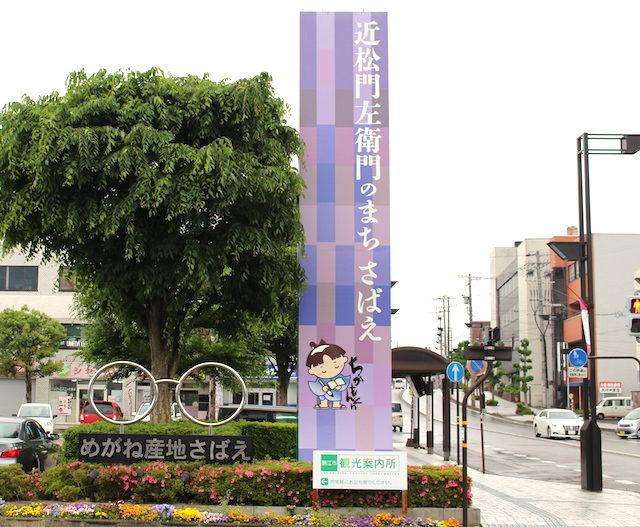 福井鯖江近松門左衛門の画像