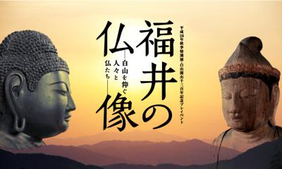 福井の仏像の画像