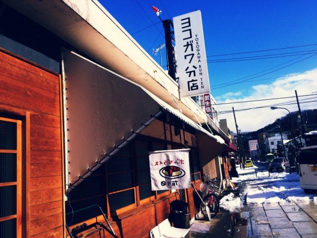 ヨコガワ分店の画像