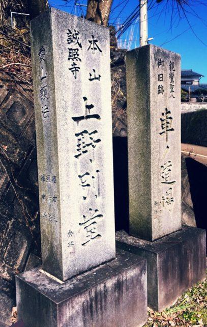 福井鯖江誠照寺車の道場