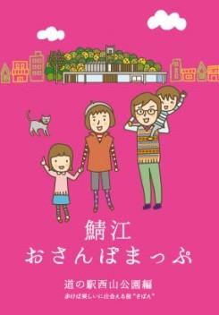 【鯖江市】歴史に触れるぶらり旅!のんびり散歩におすすめのスポット11選
