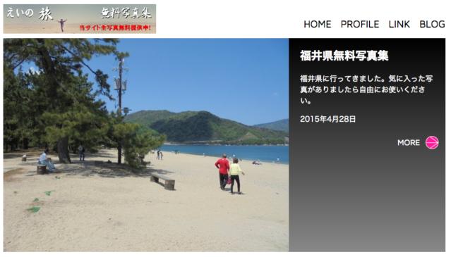screencapture-trip-hiwadasan-fukui-index-html-1477200729809