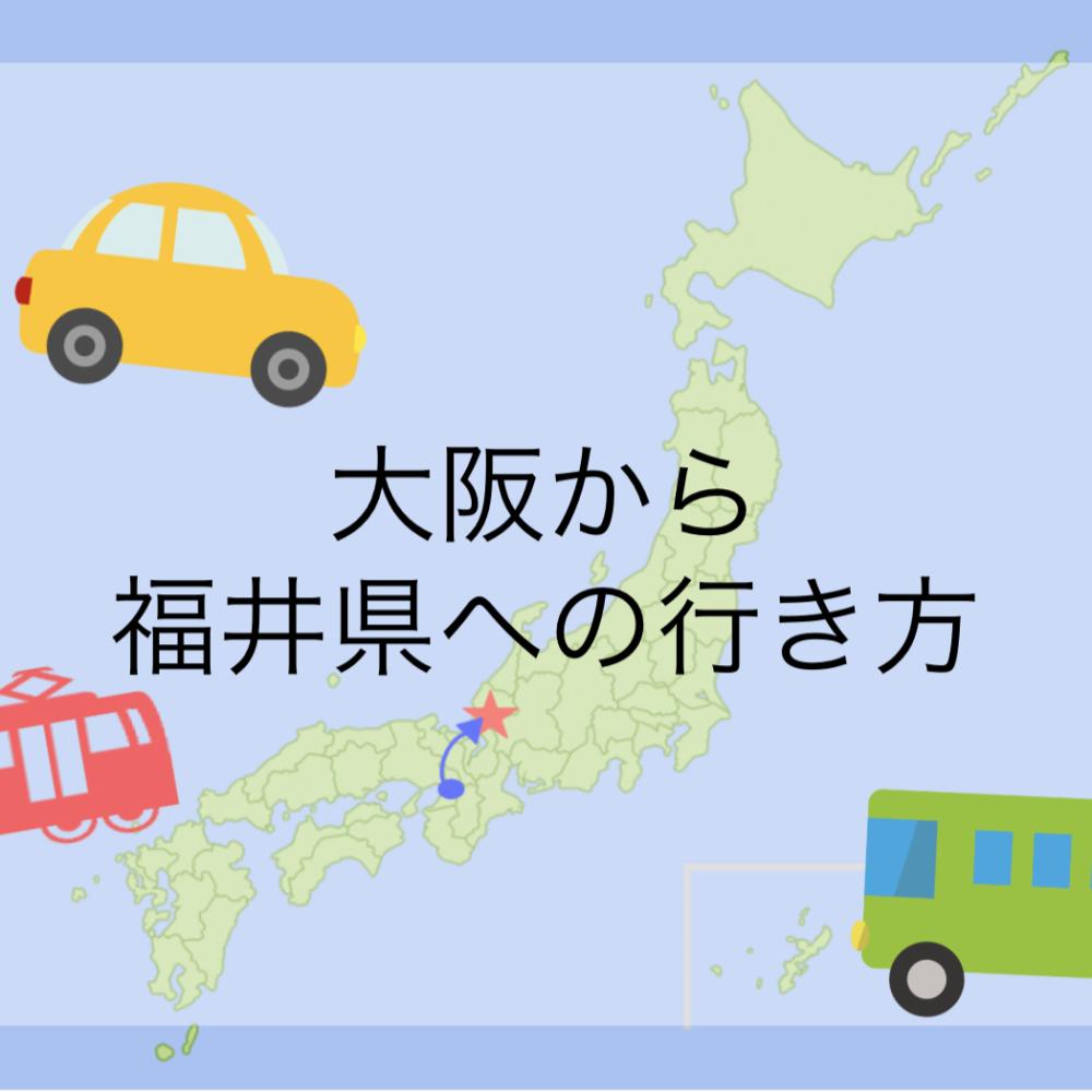 【大阪(関西)→福井県】福井への行き方は?交通手段徹底解説!【最短・最安は?】