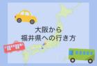 Dearふくい大阪交通福井行き方関西