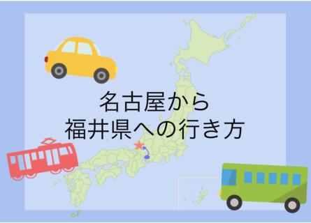 【名古屋→福井県】福井への行き方は?交通手段徹底解説!【最短・最安は?】