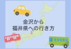 行き方金沢石川から福井交通手段