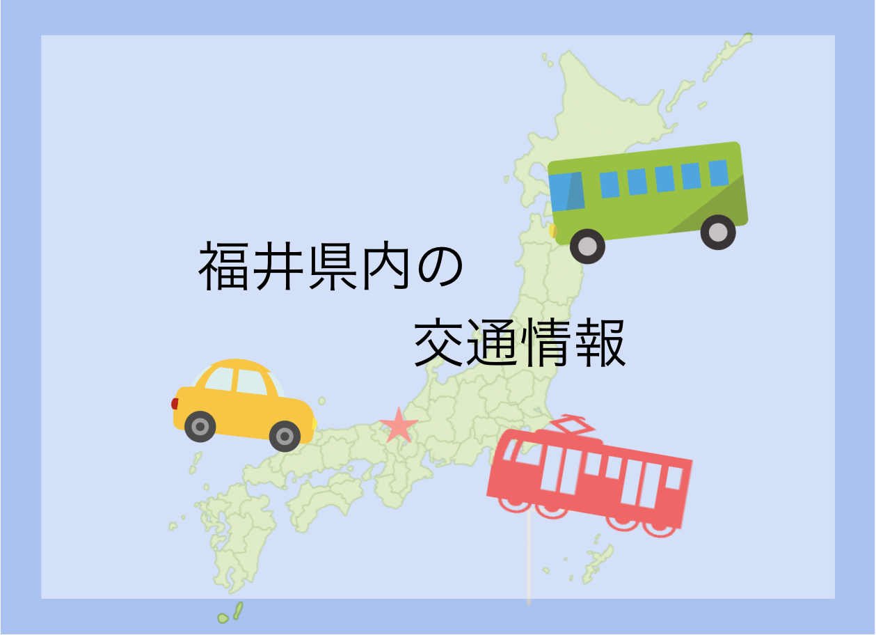 福井県内での交通手段徹底解説!【車・電車・バス会社・路線等一覧】