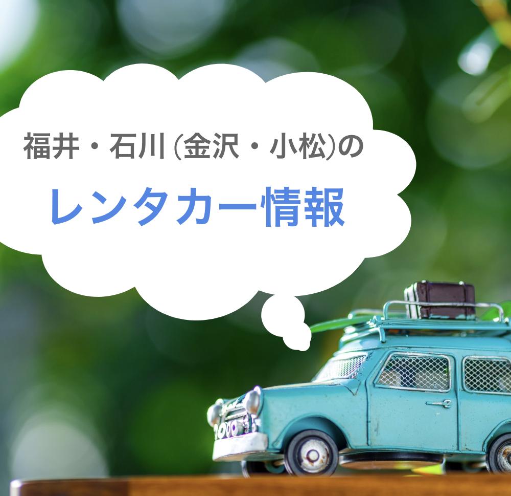福井・石川(金沢・小松)のレンタカー情報一覧【福祉車両・キャンピングカーも/33社・139店舗】