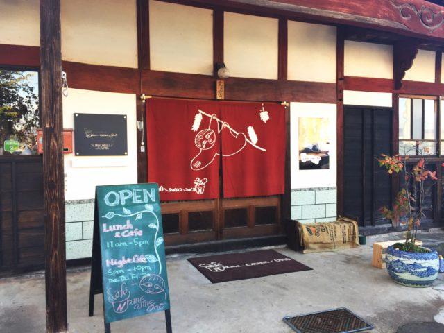 みんなナマケモノに!?カフェ&ゲストハウスName came Onoで忙しい毎日を忘れちゃおう【大野市】