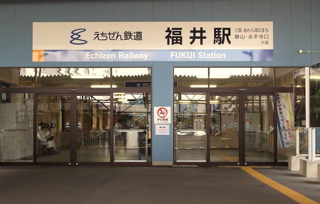 福井駅電車えちぜん鉄道の画像