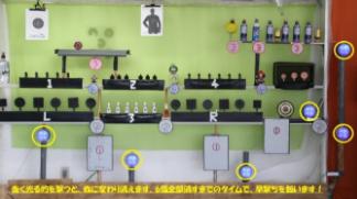 シューティングカフェロックオンの画像
