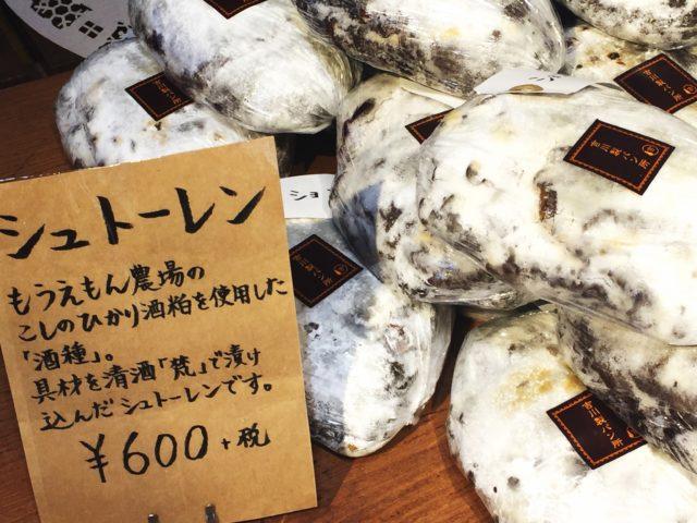 吉川製パン所の画像