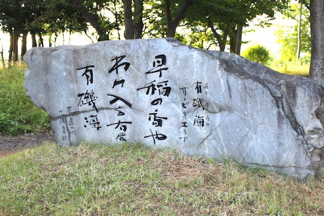 福井観光松尾芭蕉句碑の画像