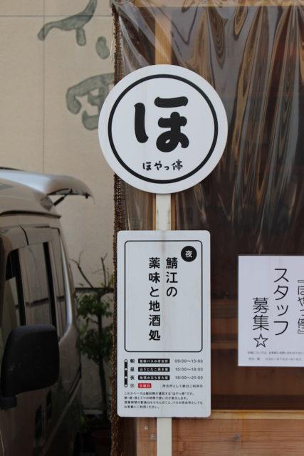 福井鯖江グルメ山うにたこ焼きほやっ停の画像