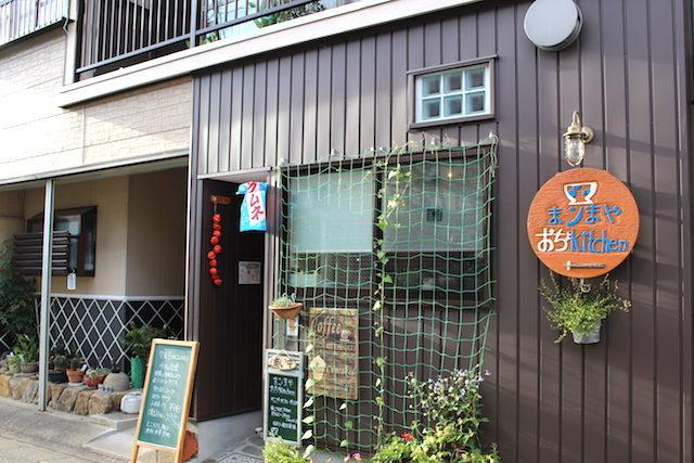 福井グルメ食堂まんまやおちょキッチンの画像