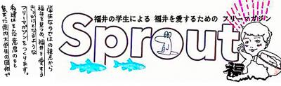 福井の学生によるフリーマガジン爆誕!Sprout(スプラウト)の野尻穂乃佳さんとお話してみた。