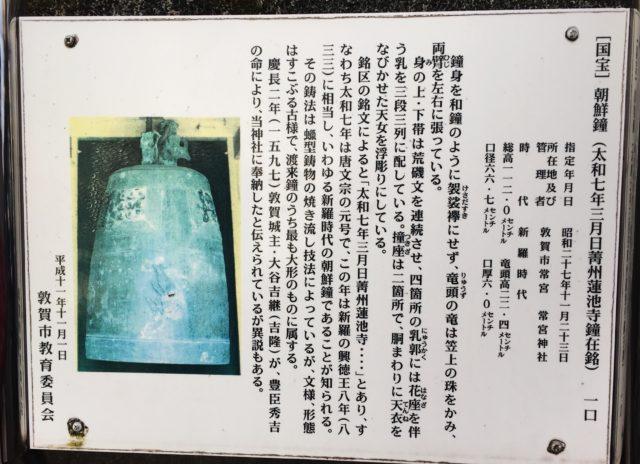 常宮神社の画像