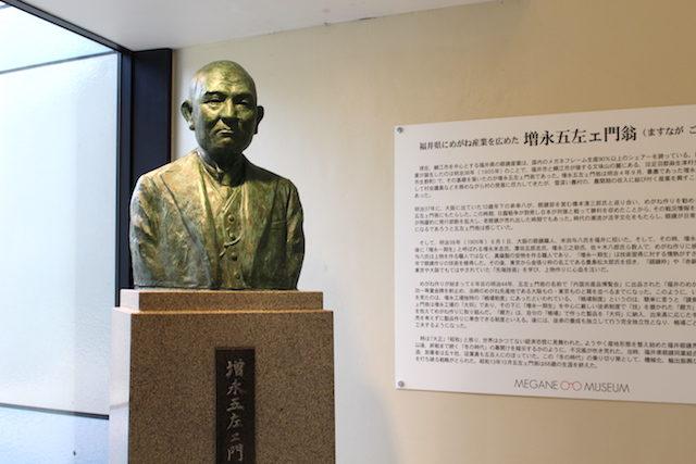 福井鯖江めがねミュージアムの画像