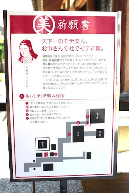 福井観光歴史パワースポットモテ祈願北ノ庄城址・柴田公園の画像