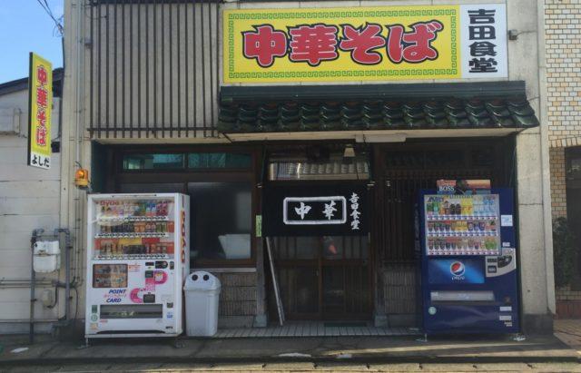 福井ラーメンの画像