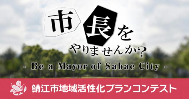 鯖江市地域活性化プランコンテストの画像