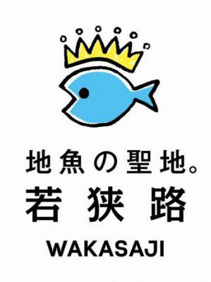 「地魚の聖地。若狭路」とは?Dearふくいが「わかさ王子サポーター」として活動開始します!